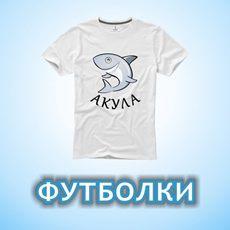 Фотопечать и надписи на футболках