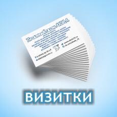 Печать и изготовление визиток в городе Тюмень