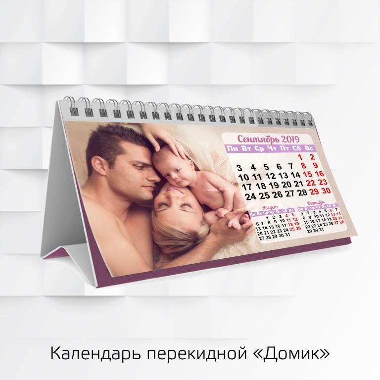 календарь перекидной Домик