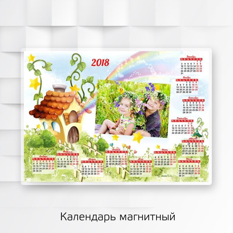 календарь магнитный