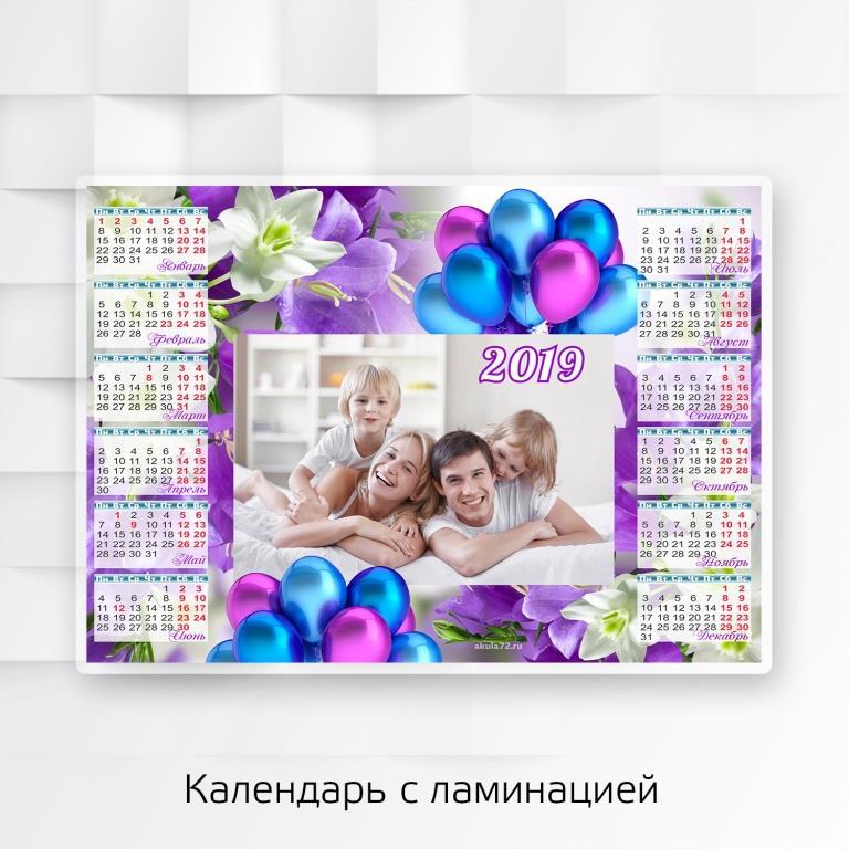 календарь с ламинацией
