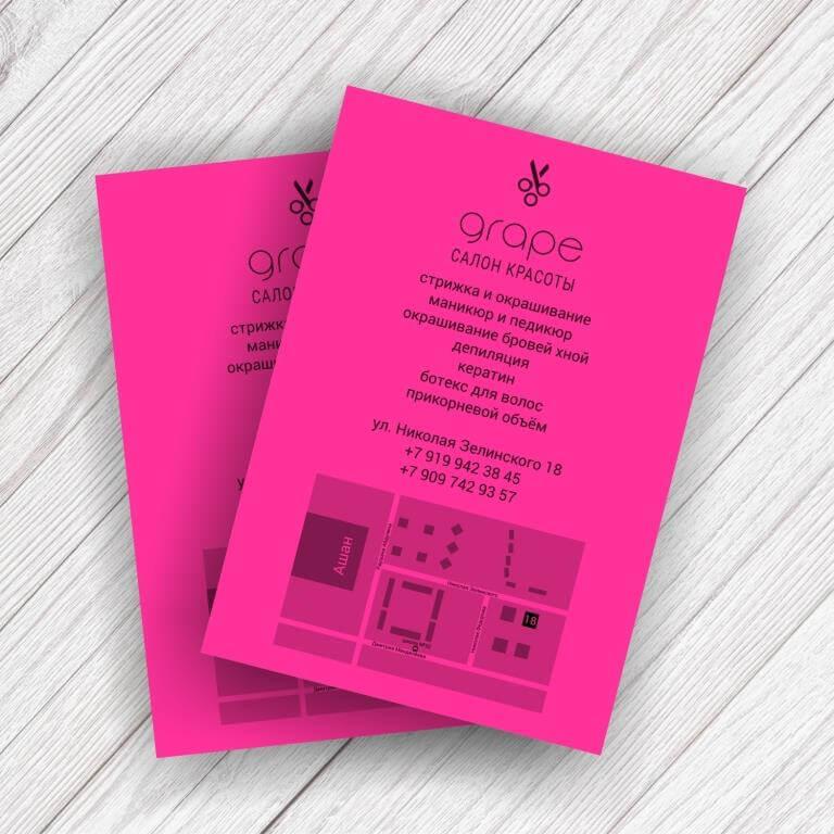 печать листовок на тонированной бумаге односторонние в один цвет
