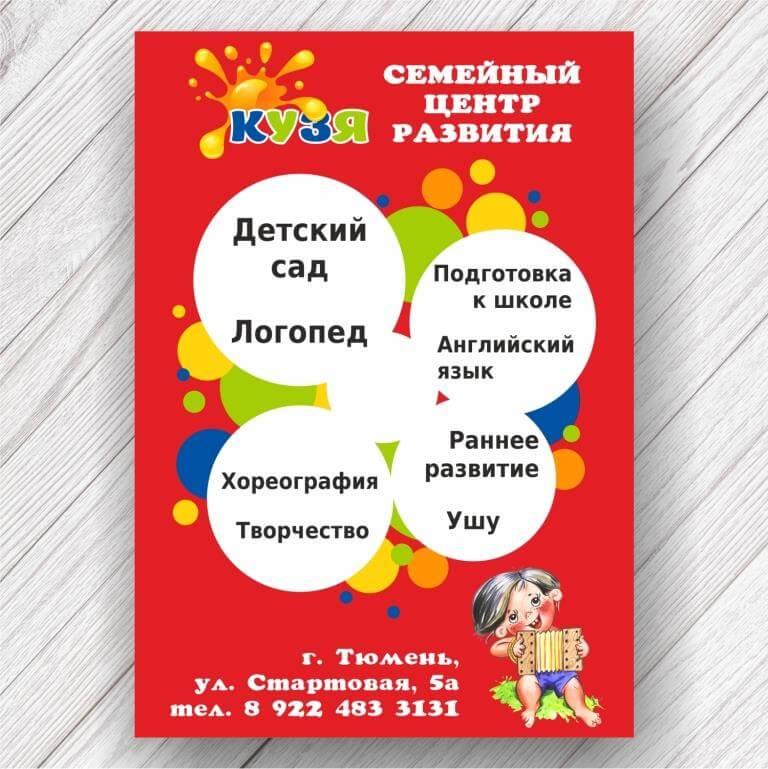 печать плакатов в тюмени