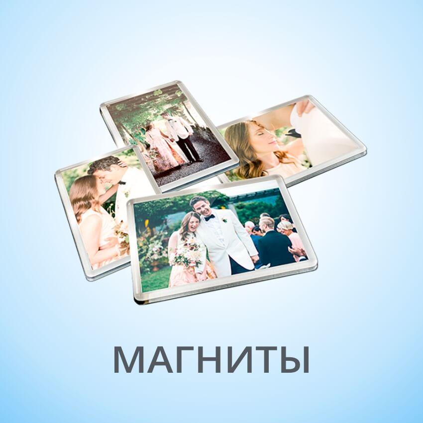 акриловые и виниловые фотомагниты на свадьбу или промоакции