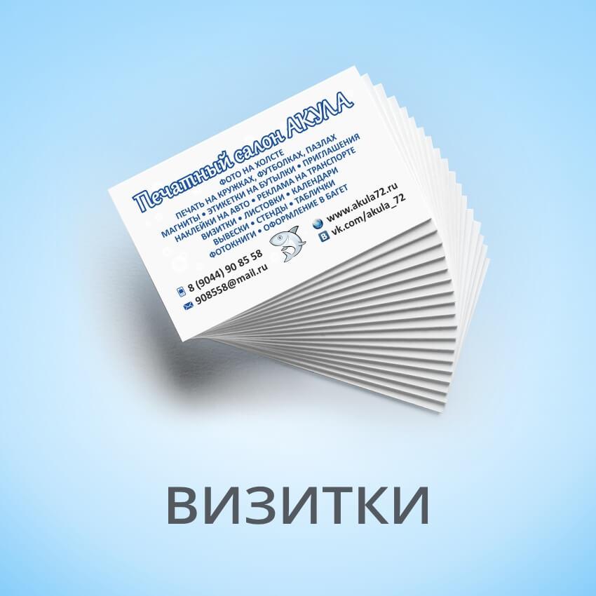 печать, изготовления визиток на картоне или магнитные визитки