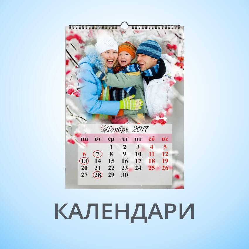 печать календарей, фотокалендари акула72