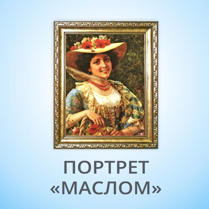 стиль портрет маслом оформление три д гелем