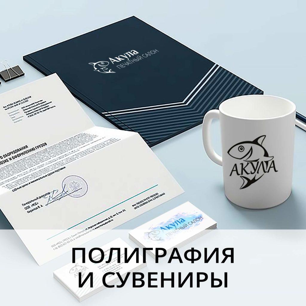 печать визиток, листовок, флаеров, плакатов сувенирная продукция, полиграфия